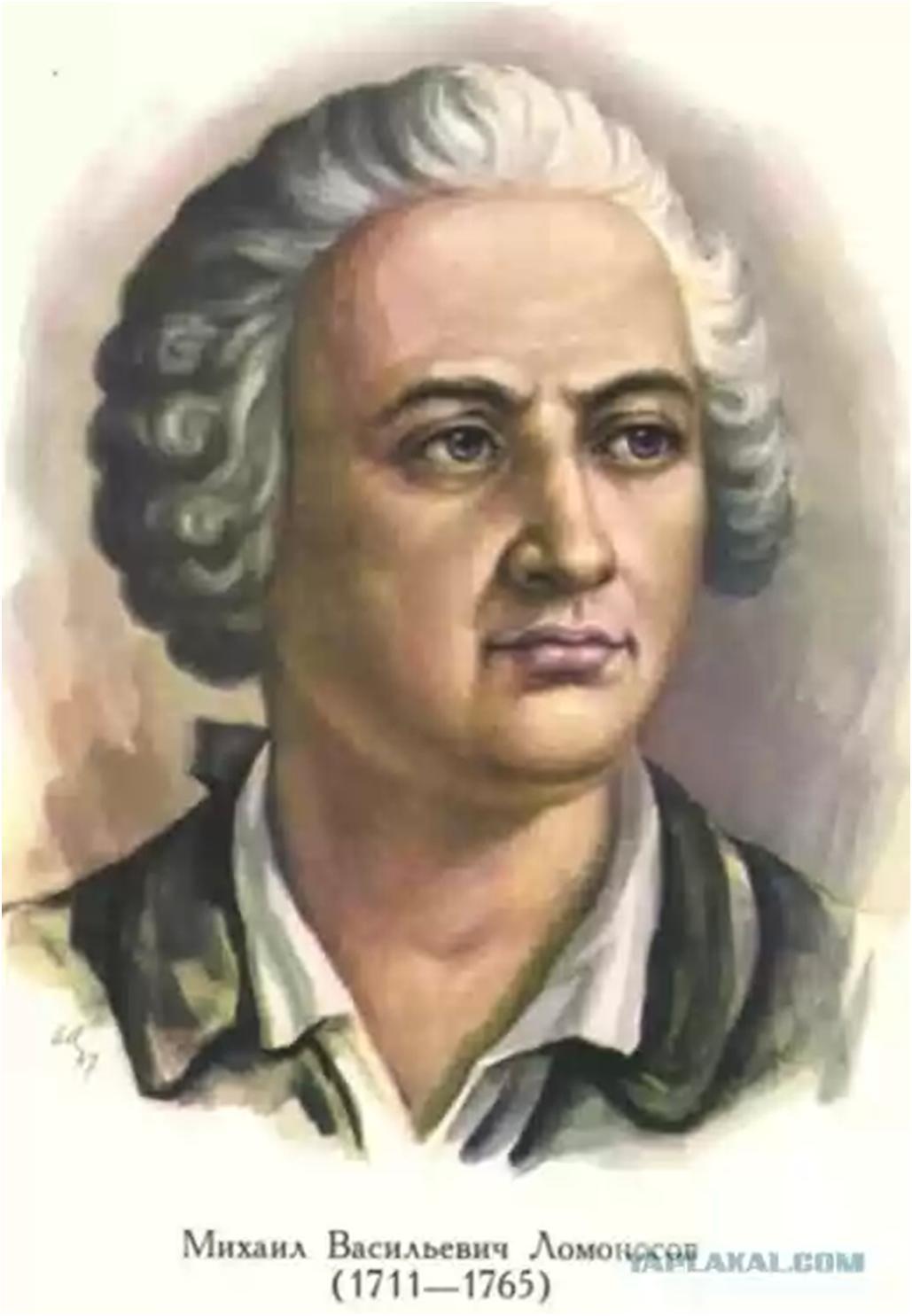 ЛОМОНОСОВ, Михаил Васильевич (1711-1765). Российский учёный, поэт. В